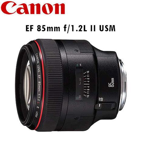 CANON EF 85mm f/1.2L II USM 超大光圈定焦鏡 平輸