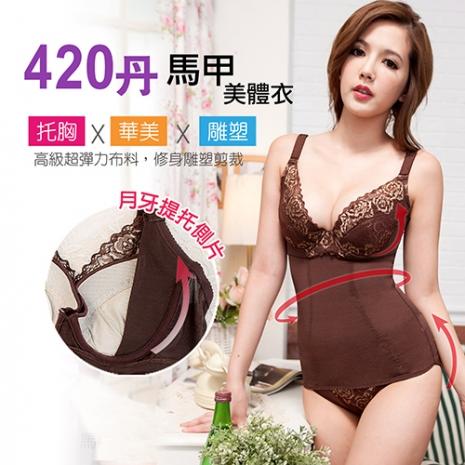 【黛瑪】享瘦升級款420D性感裸背馬甲塑身上衣+褲組(咖啡色)B/XXL
