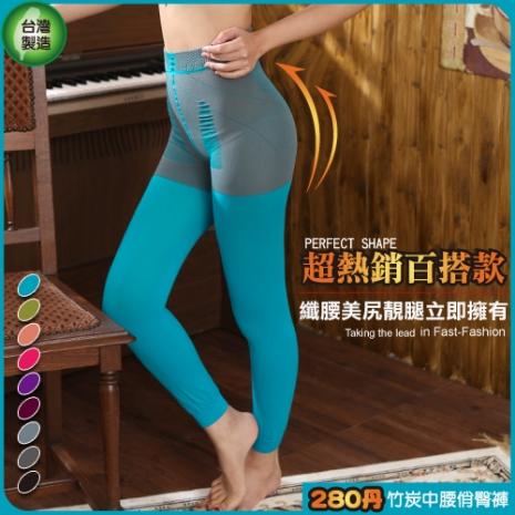 【黛瑪】『台灣製』280D竹炭高機能美色九分翹臀內搭褲 (藍色)