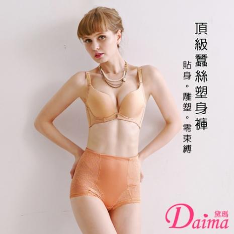 【黛瑪】花漾蠶絲珍珠紗三角中腰塑褲(橘色)