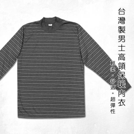 【黛瑪】輕柔彈性男士高領條紋機能保暖衣 (鐵灰色)