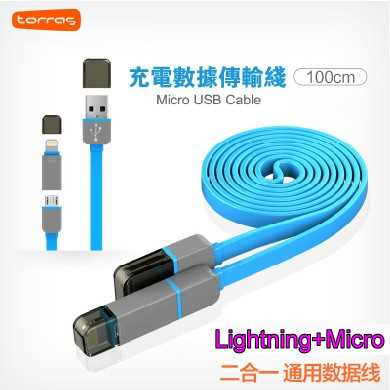 TORRAS 圖拉斯 二合一 雙接頭 數據充電線 Lightning+Micro 2A極速充電 防塵蓋設計-手機平板配件-myfone購物