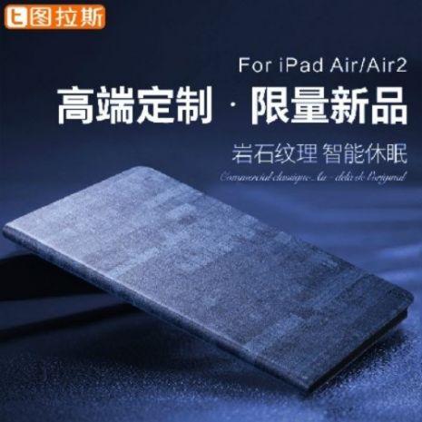 【TORRAS】APPLE iPad Air2 (2代專用) 圖拉斯 岩系列皮套 獨家皮紋 二段定位立架 智能休眠 送保貼宣石灰