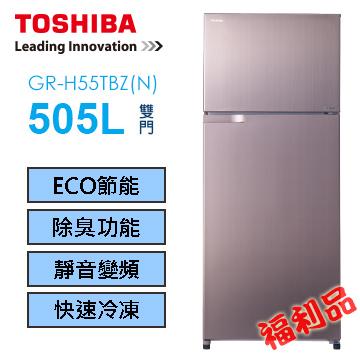 福利品◆TOSHIBA 東芝505L變頻電冰箱 優雅金 GR-H55TBZN