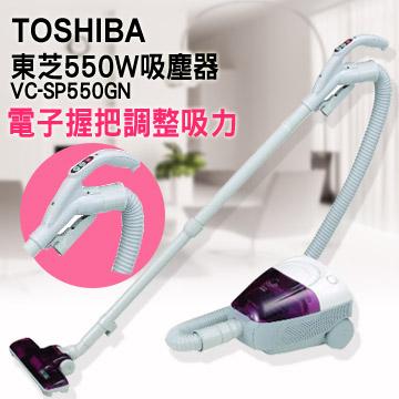 福利品◆TOSHIBA東芝550W吸塵器VC-SP550GN