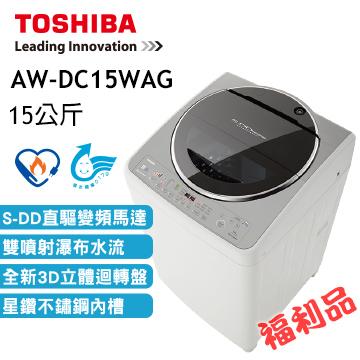福利品◆TOSHIBA東芝SDD 變頻15公斤洗衣機 尊爵灰 AW-DC15WAG