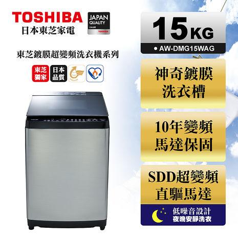 TOSHIBA東芝 鍍膜勁流雙飛輪超變頻15公斤洗衣機 髮絲銀 AW-DMG15WAG
