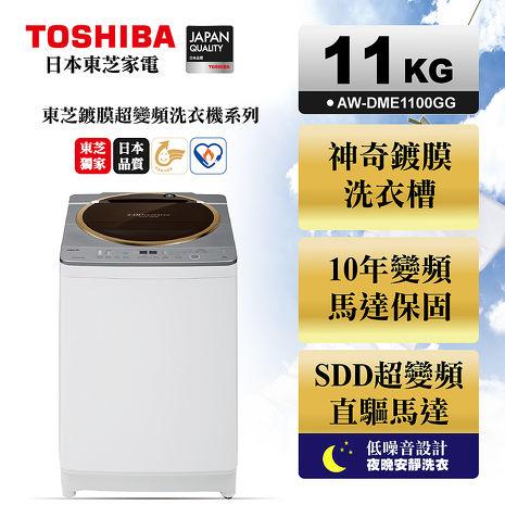 TOSHIBA 東芝 11公斤神奇鍍膜SDD靜音變頻洗衣機AW-DME1100GG
