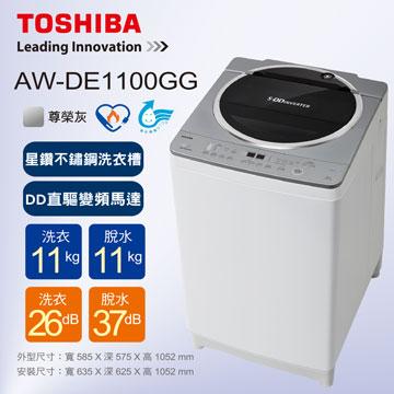 TOSHIBA 東芝 11公斤SDD超靜音變頻洗衣機 尊榮灰AW-DE1100GG
