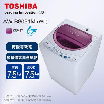 TOSHIBA 東芝 7.5公斤省水不鏽鋼單槽洗衣機 紫迷紅AW-B8091M