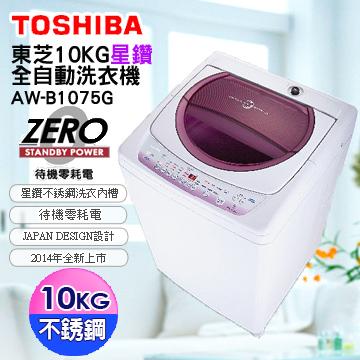 TOSHIBA 東芝 10公斤星鑽不鏽鋼單槽洗衣機 薰衣紫AW-B1075G WL