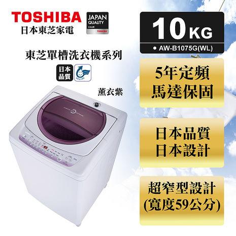 TOSHIBA 東芝 10公斤星鑽不鏽鋼單槽洗衣機 薰衣紫AW-B1075G (WL)