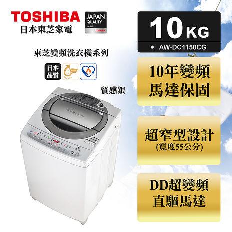 TOSHIBA 東芝 10公斤節能省水變頻洗衣機 質感銀AW-DC1150CG