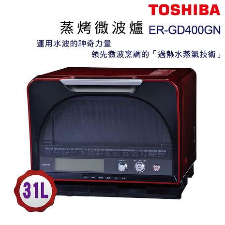 TOSHIBA 東芝31L 過熱水蒸氣烘烤微波爐 ER-GD400GN