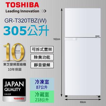 TOSHIBA 東芝 305公升超靜音一級變頻電冰箱 白 GR-T320TBZ / GR-T320TBZW