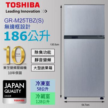 TOSHIBA 東芝186公升變頻電冰箱 典雅銀 GR-M25TBZS
