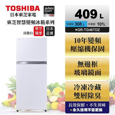 TOSHIBA 東芝 409公升超靜音玻璃鏡面變頻電冰箱 貝殼白GR-TG46TDZ