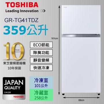 TOSHIBA 東芝 359公升超靜音玻璃鏡面變頻電冰箱 貝殼白GR-TG41TDZ