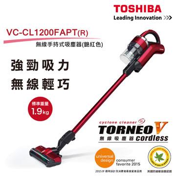 TOSHIBA東芝 無線手持吸塵器 艷紅色 VC-CL1200FAT(R)