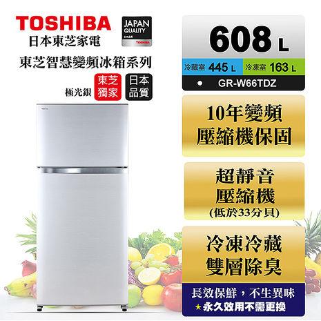 福利品◆TOSHIBA 東芝 608公升變頻電冰箱 極光銀GR-W66TDZ