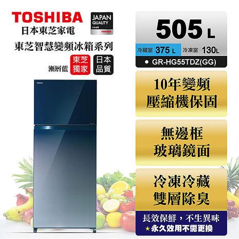 福利品◆TOSHIBA 東芝 505公升玻璃鏡面變頻電冰箱 漸層藍GR-HG55TDZ(GG)-為AG55TDZ(GG)前代機種