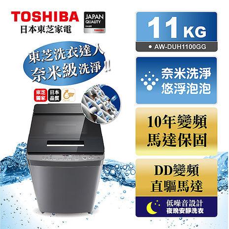 (福利品)TOSHIBA東芝奈米悠浮泡泡11公斤變頻洗衣機 AW-DUH1100CG拆箱定位