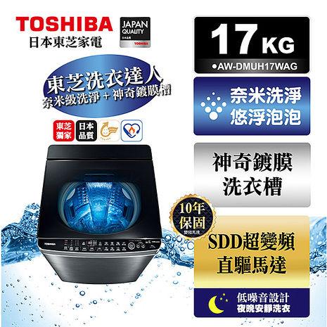 (結帳享折扣)【TOSHIBA】東芝奈米悠浮泡泡鍍膜超變頻17公斤洗衣機 髮絲銀AW-DMUH17WAG