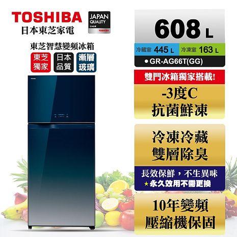 (福利品)【TOSHIBA】東芝608公升雙門-3℃抗菌鮮凍鏡面冰箱 漸層藍(GR-AG66T GG)-能源效率一級