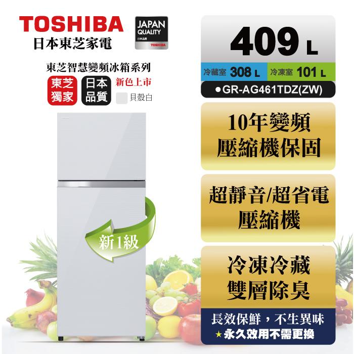 福利品◆TOSHIBA 東芝409公升雙門玻璃鏡面變頻冰箱 GR-AG461TDZ(ZW)包含基本安裝-能源效率一級【冰箱特賣】