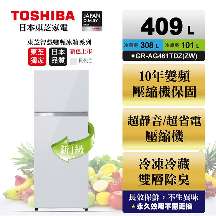 TOSHIBA東芝409公升雙門變頻冰箱 GR-AG461TDZ(ZW)-能源效率一級
