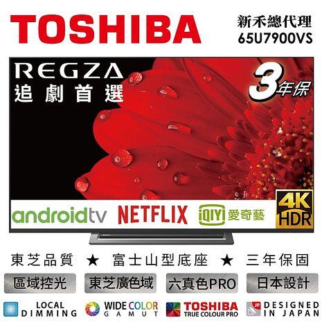 (結帳驚喜價)領券再折扣↘【TOSHIBA東芝】65型4K安卓東芝六真色PRO廣色域LED液晶顯示器(不含視訊盒)含基本安裝 65U7900VS 贈 【TOSHIBA】重低音藍芽喇叭 TY-WSP63TW