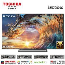 【TOSHIBA東芝】65型4K安卓東芝六真色PRO廣色域LED液晶顯示器(不含視訊盒)含基本安裝 65U7900VS 贈 【TOSHIBA】重低音藍芽喇叭 TY-WSP63TW