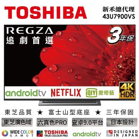 【TOSHIBA東芝】43型 4K安卓東芝六真色PRO廣色域LED液晶顯示器/運送不含安裝 (43U7900VS)/4K聯網