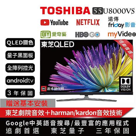 (結帳再折扣)【TOSHIBA東芝】55型量子4K安卓全陣列區域控光量子黑面板3年保智慧聯網三規4KHDR液晶顯示器(55U8000VS)