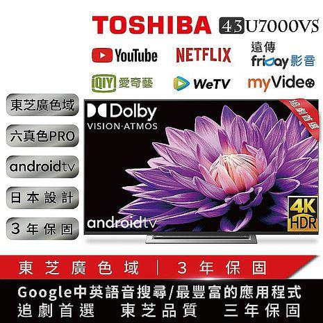(限時領券再折)【TOSHIBA東芝】43型 4K安卓東芝六真色PRO廣色域LED液晶顯示器/運送含基本安裝 (43U7000VS)/4K聯網