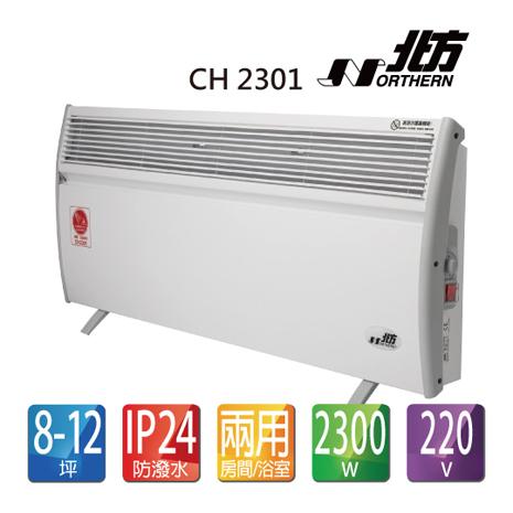 【北方】對流式電暖器CH2301(浴室、室內用)