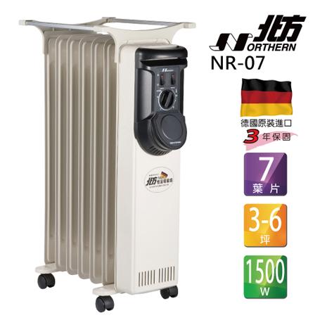 【北方】7葉片式恆溫電暖爐NR-07