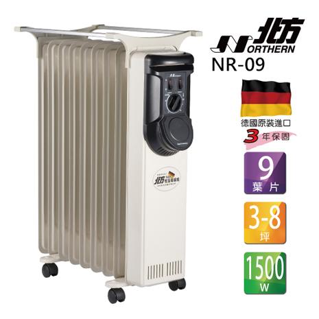 【北方】9葉片式恆溫電暖爐NR-09