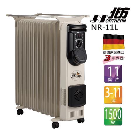 【北方】11葉片式恆溫電暖爐NR-11L