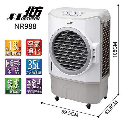 【北方】移動式冷卻器NR988