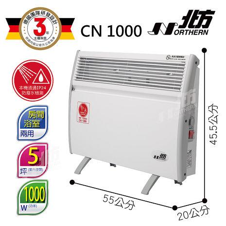 【北方】對流式電暖器CN1000(浴室、室內用)