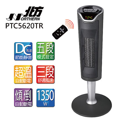 【北方】北方智慧型陶瓷遙控電暖器PTC5620TR
