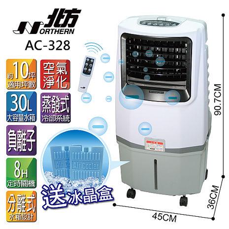 【北方】移動式冷卻器AC-328