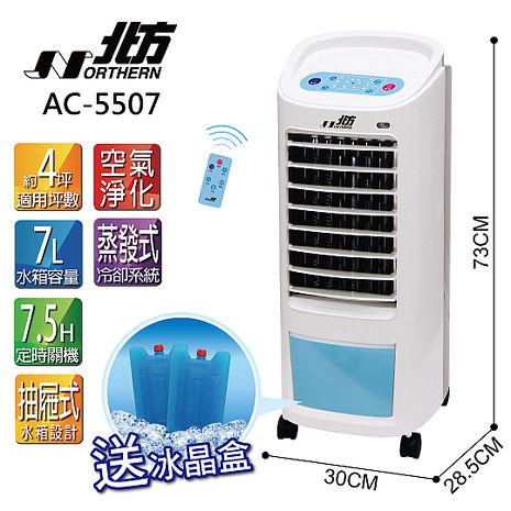 【北方】移動式冷卻器AC-5507