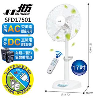 【北方】17吋風罩充電式DC遙控立地電扇(LED照明燈)SFD17501