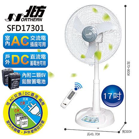 【北方】17吋風罩充電式DC遙控立地電扇(LED照明燈)SFD17301