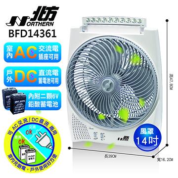 【北方】14吋風罩充電式DC節能箱扇(LED照明燈)BFD14361