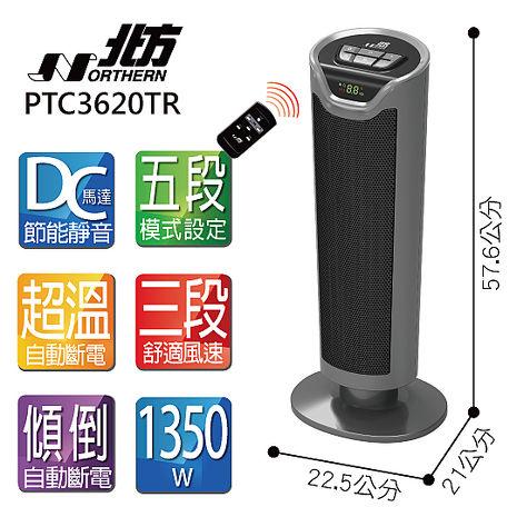 北方智慧型陶瓷遙控電暖器PTC3620TR