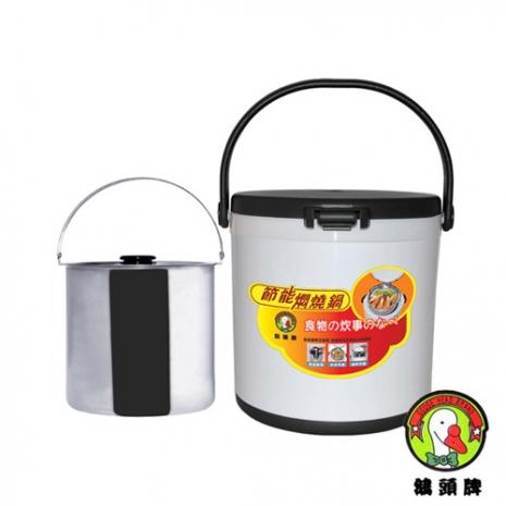 鵝頭牌 節能悶燒鍋 CI-2000C
