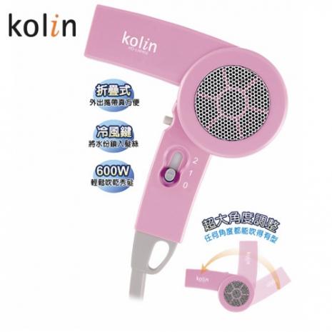 【歌林Kolin】折疊式吹風機 HD-LNH02